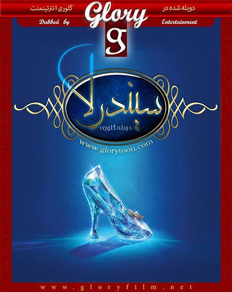 دانلود دوبله فارسی گلوری فیلم سیندرلا Cinderella 2015