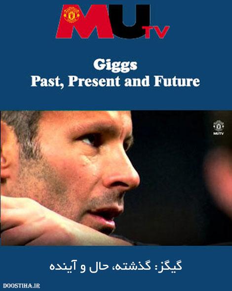 دانلود مستند Giggs: Past, Present and Future 2015