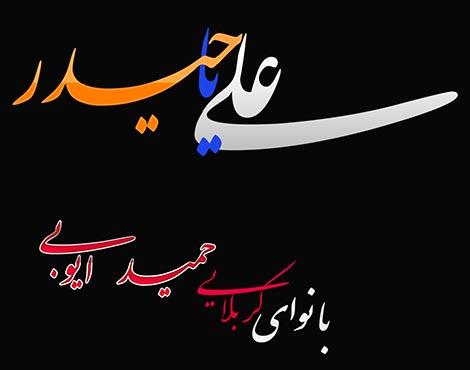 دانلود مداحی حمید ایوبی به مناسبت شهادت حضرت علی (ع)