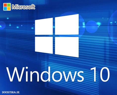 دانلود نسخه نهایی و اورجینال ویندوز Microsoft Windows 10 Enterprise