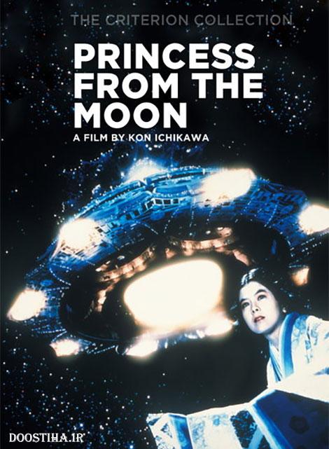 دانلود رایگان فیلم شاهزاده خانومی از ماه Princess from the Moon 1987