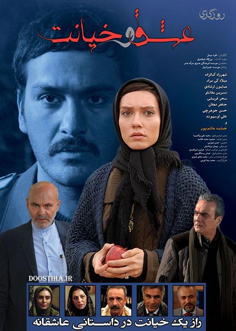 دانلود فیلم روزگاری عشق و خیانت, دانلود رایگان فیلم, دانلود فیلم ایرانی جدید
