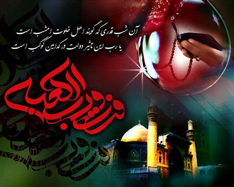 اس ام اس شب قدر, پیامک شهادت امام علی (ع), پیامک های شبهای قدر, اس ام اس شهادت حضرت علی ماه رمضان 94