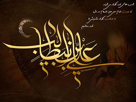 اس ام اس تسلیت شهادت حضرت علی (ع) 17 تیر 1394