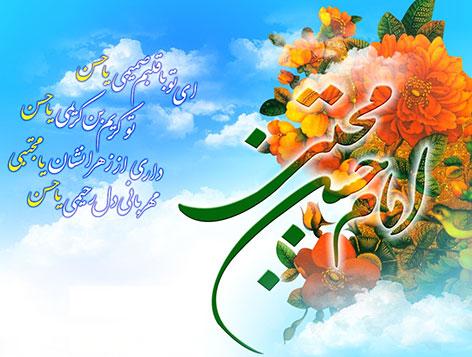 اس ام اس ولادت امام حسن مجتبی, پیامک تبریک میلاد امام حسن (ع) 11 تیر 94
