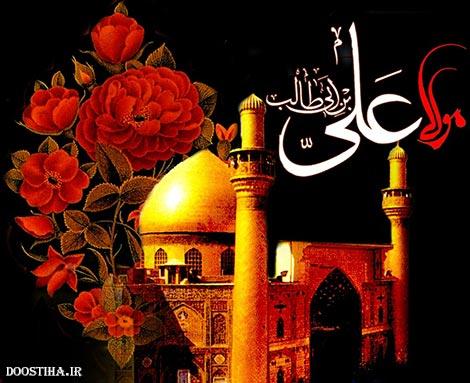 اس ام اس و پیامک های ضربت خوردن حضرت علی (ع) 19 رمضان 1394