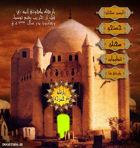 دانلود نرم افزار اندرویدی 524 سخن از امام حسن (ع)