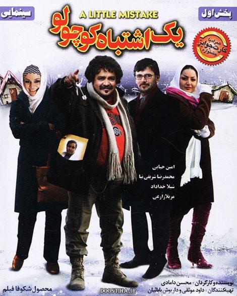 دانلود فیلم یک اشتباه کوچولو, دانلود رایگان فیلم ایرانی, دانلود رایگان فیلم یک اشتباه کوچولو با کیفیت عالی