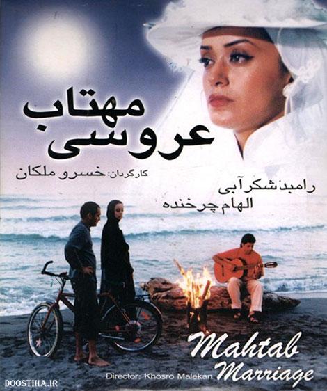 دانلود فیلم عروسی مهتاب, دانلود رایگان فیلم عروسی مهتاب, دانلود فیلم ایرانی عروسی مهتاب
