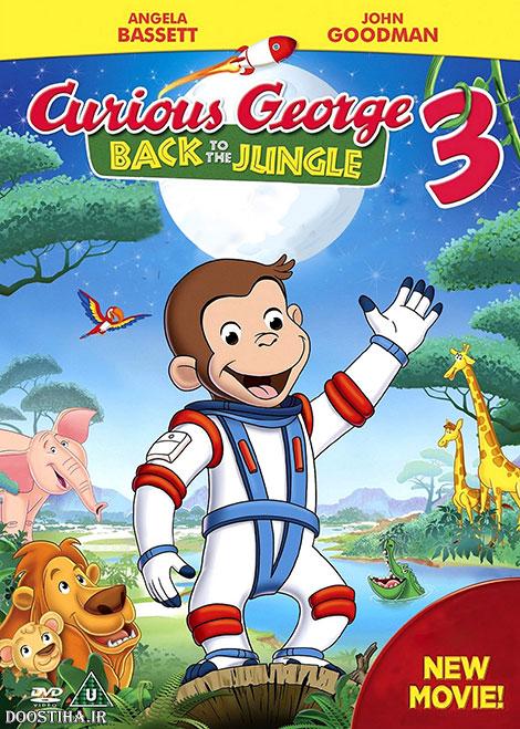 دانلود انیمیشن Curious George 3: Back to the Jungle 2015