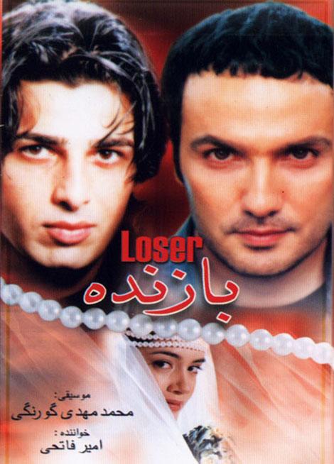 بازنده, فیلم سینمایی بازنده, دانلود فیلم بازنده, دانلود رایگان فیلم ایرانی بازنده