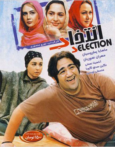 انتخاب, دانلود فیلم انتخاب, دانلود مستقیم فیلم انتخاب, فیلم ایرانی