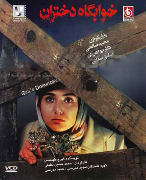 دانلود فیلم خوابگاه دختران, دانلود فیلم ایرانی خوابگاه دختران, دانلود مستقیم فیلم خوابگاه دختران