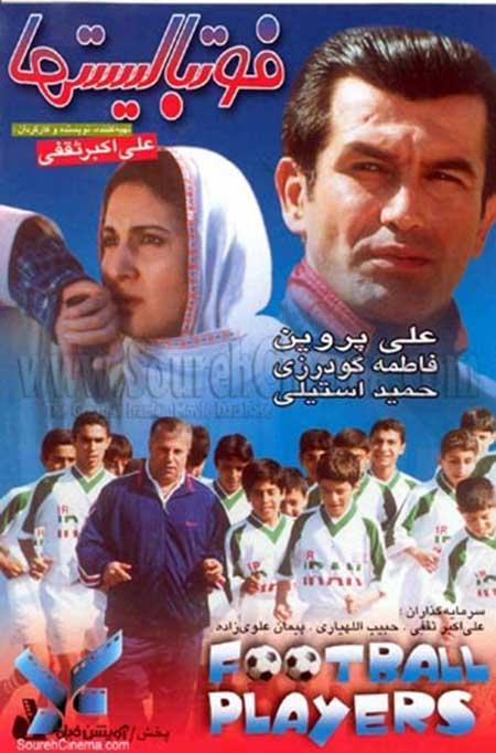 دانلود فیلم فوتبالیست ها, دانلود فیلم ایرانی فوتبالیستها, دانلود رایگان فیلم فوتبالیستها