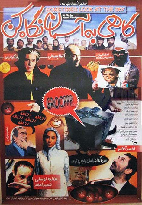 دانلود فیلم گاهی به آسمان نگاه کن, دانلود رایگان فیلم, دانلود فیلم ایرانی