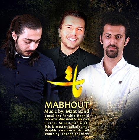 دانلود آهنگ جدید گروه مات به نام مبهوت