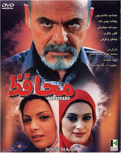 دانلود فیلم محافظ, دانلود رایگان فیلم محافظ, دانلود فیلم ایرانی محافظ 1386