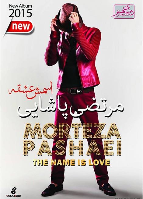 دانلود آلبوم موسیقی جدید مرتضی پاشایی به نام اسمش عشقه