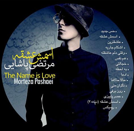 دانلود آخرین آلبوم مرتضی پاشایی به نام اسمش عشقه