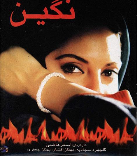 دانلود فیلم نگین, دانلود فیلم ایرانی, دانلود رایگان فیلم نگین, دانلود مستقیم فیلم نگین 1380