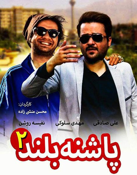 دانلود فیلم پاشنه بلند 2, دانلود فیلم پاشنه بلند دو, پاشنه بلند 2, دانلود رایگان فیلم ایرانی
