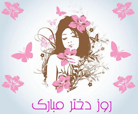 اس ام اس روز دختر, پیامک روز دختر, اشعار زیبا ولادت حضرت معصومه, جملات تبریک روز دختر