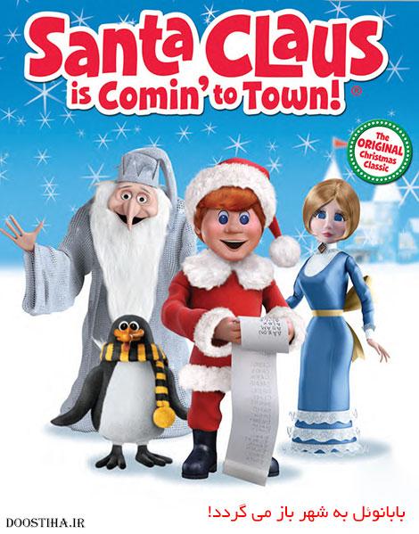 دانلود انیمیشن Santa Claus Is Comin' to Town 1970