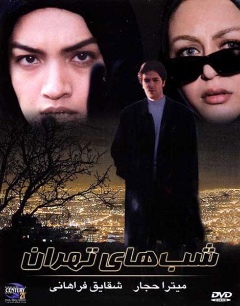 دانلود فیلم شب های تهران, دانلود مستقیم فیلم شبهای تهران, دانلود فیلم ایرانی شب های تهران