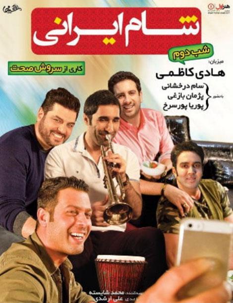 دانلود شب دوم شام ایرانی به میزبانی هادی کاظمی