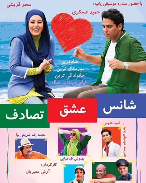 دانلود فیلم شانس عشق تصادف, دانلود رایگان فیلم, دانلود فیلم ایرانی با کیفیت عالی