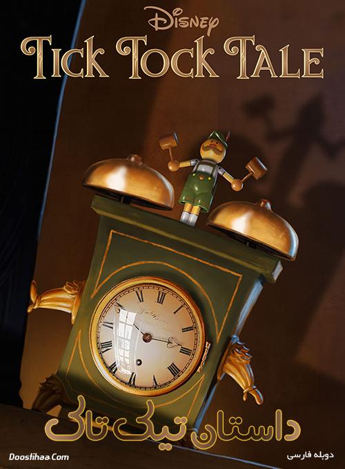 دانلود انیمیشن داستان تیک تاک Tick Tock Tale 2010