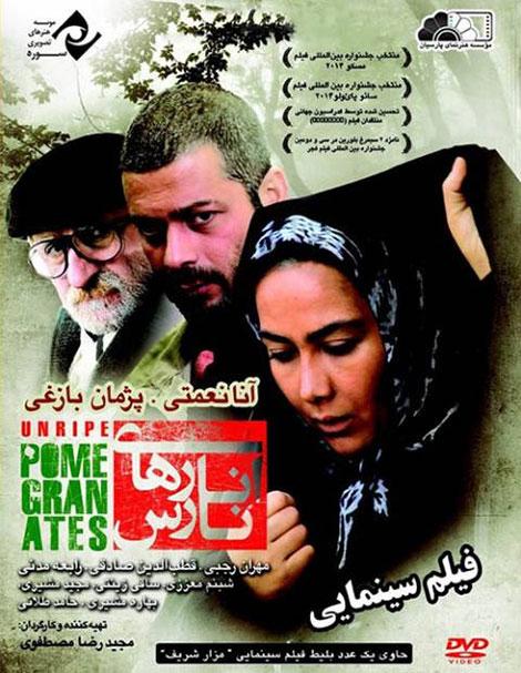 دانلود فیلم انارهای نارس, دانلود رایگان فیلم ایرانی, دانلود مستقیم فیلم انارهای نارس
