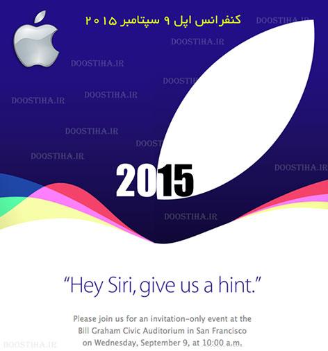 دانلود کنفرانس اپل Apple Special Event 9 September 2015