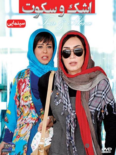 دانلود فیلم اشک و سکوت, دانلود فیلم ایرانی اشک و سکوت, دانلود مستقیم فیلم اشک و سکوت, دانلود فیلم جدید