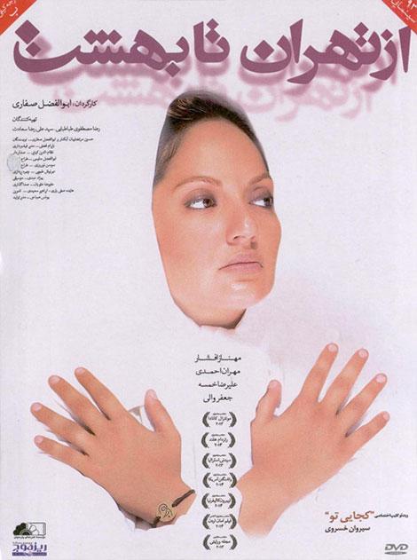 دانلود فیلم از تهران تا بهشت, دانلود رایگان فیلم از تهران تا بهشت, دانلود فیلم ایرانی