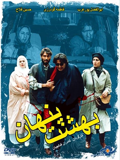 دانلود فیلم بهشت پنهان, دانلود رایگان فیلم بهشت پنهان, دانلود مستقیم فیلم بهشت پنهان, دانلود فیلم ایرانی بهشت پنهان