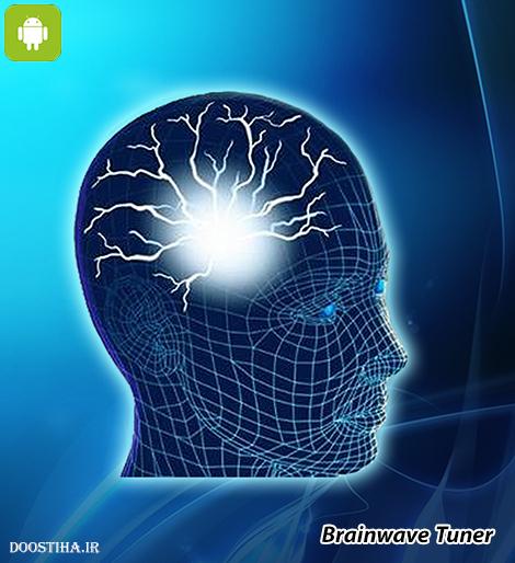 دانلود اپلیکیشن تنظیم کننده امواج مغز Brainwave Tuner 4.0