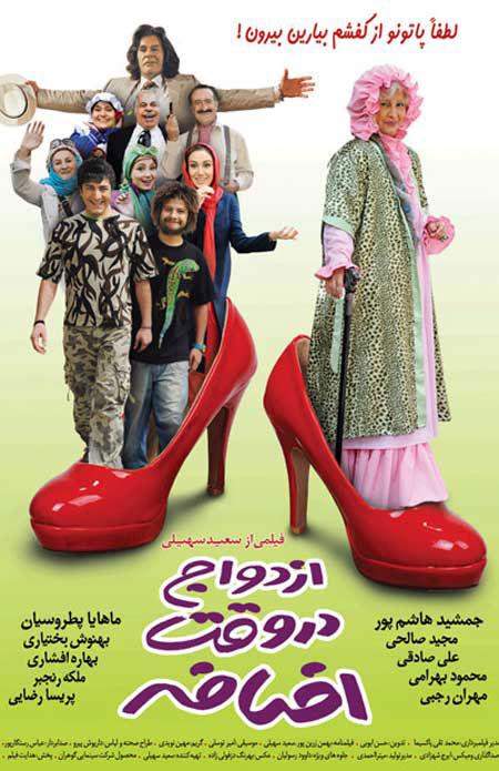 دانلود فیلم ازدواج در وقت اضافه, دانلود رایگان فیلم, دانلود فیلم ایرانی, ازدواج در وقت اضافه