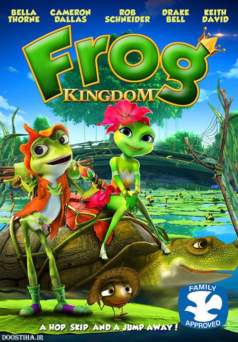 دانلود انیمیشن شاهزاده قورباغه Frog Kingdom 2013