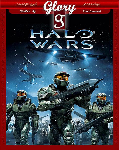 دانلود دوبله فارسی انیمیشن نبرد هیلو Halo Wars 2009