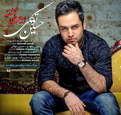 دانلود آهنگ تیتراژ برنامه مولای مهر با صدای حسین توکلی