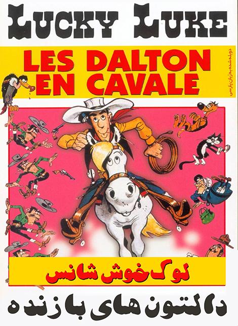 دانلود دوبله فارسی انیمیشن Lucky Luke: les Dalton en Cavale 1983