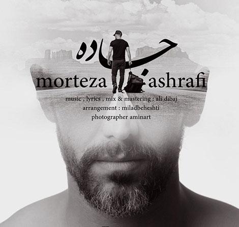 دانلود آهنگ جدید مرتضی اشرفی به نام جاده
