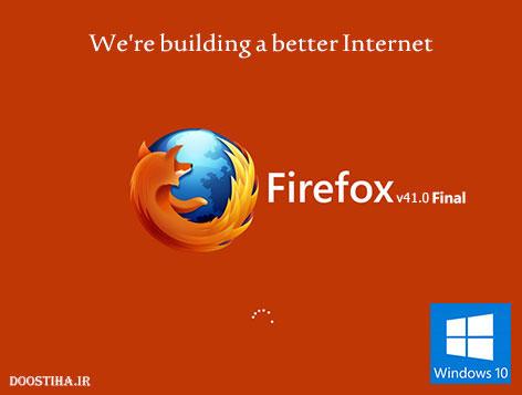 دانلود فایرفاکس 41, دانلود مرورگر فایرفاکس 41.0, دانلود ورژن جدید مرورگر فایرفاکس, Mozilla Firefox 41.0 Final