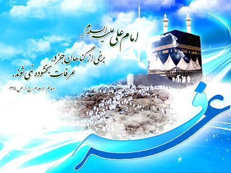 اس ام اس و پیامک های مخصوص روز عرفه 1 مهر 1394