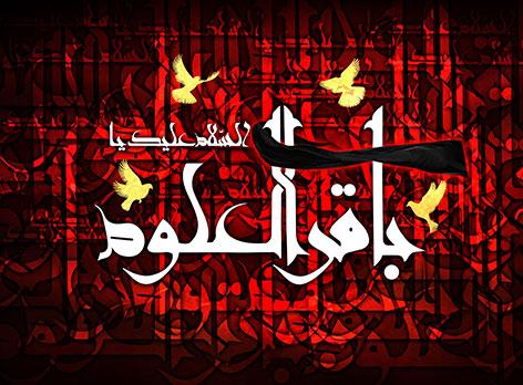 اس ام اس شهادت امام محمد باقر (ع) 30 شهریور 1394