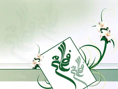 پیامک تبریک ازدواج امام علی و حضرت فاطمه, اس ام اس تبریک ازدواج حضرت علی و حضرت فاطمه 24 شهریور 1394