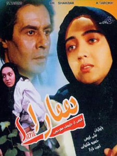 دانلود فیلم سارا,دانلود فیلم ایرانی سارا 1371,دانلود مستقیم فیلم سارا,دانلود رایگان فیلم سارا
