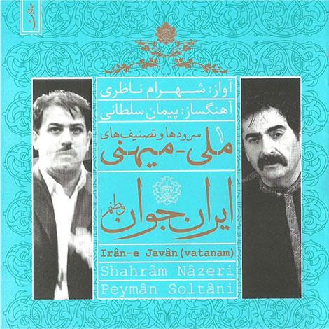 دانلود آلبوم جدید شهرام ناظری به نام ایرانِ جوان وطنم