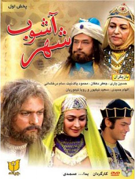 دانلود فیلم شهر آشوب, دانلود رایگان فیلم, دانلود شهر آشوب 1384, دانلود فیلم ایرانی